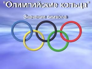 олимпийские кольца значение символа