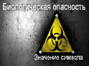 знак биологической опасности значение символа