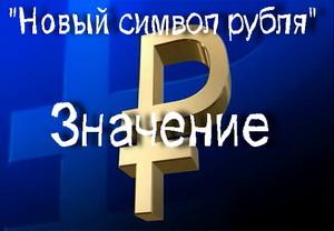 символ рубля значение