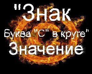 знак буква С в круге значение