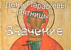 день святой параскевы значение