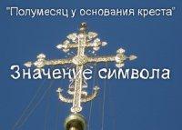 Что означает крест с полумесяцем в основании