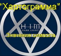 Что означает символ — хартограмма