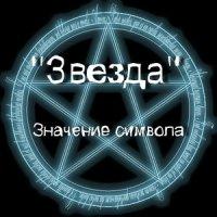 Что означает знак звезды