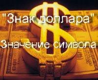 Что означает знак доллара $
