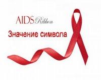 Что означает символ борьбы со СПИДом — красная лента
