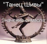 Танец Шивы - значение символа