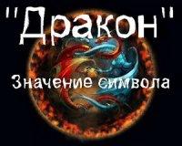 Значение символа дракон