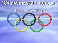 Олимпийские кольца - что означает символ?
