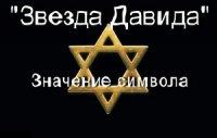 Звезда Давида - что означает символ?