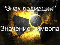 Что означает знак радиации?