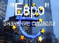 Знак евро - какое значение?