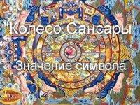 Колесо Сансары - значение символа