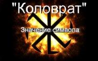 Что означает символ
