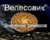 Что означает славянский символ оберег