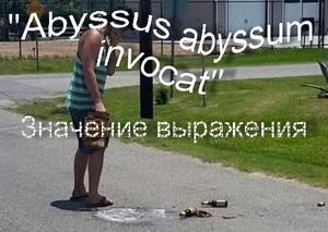 Аbyssus abyssum значение