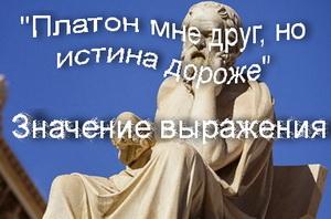 Платон мне друг, но истина дороже кто сказал