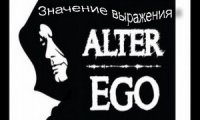 Что такое Альтер Эго?