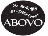 Что такое Ab ovo?