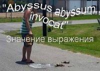 Аbyssus abyssum invocat — значение и перевод