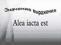 Значение и перевод Alea jacta est