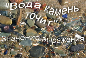 вода камень точит значение