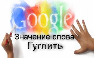 что значит Гуглить