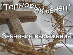 терновый венец символ христианства