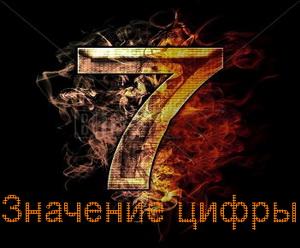 цифра 7 значение