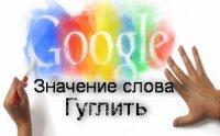 Что означает слово гуглить?