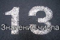 Что означает число 13?