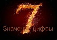 Что означает число семь?