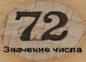число 72 значение