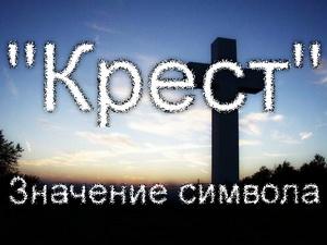 крест что означает