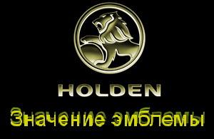 значение эмблемы Holden