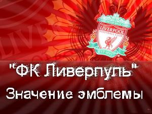 Логотип футбольного клуба Ливерпуль