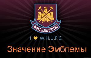 значение эмблемы Вест Хэм Юнайтед