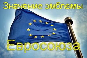 эмблема евросоюза значение