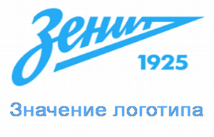зенит значение логотипа