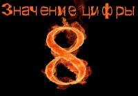 Что означает число 8?