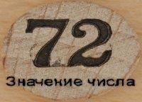 Что означает число 72?