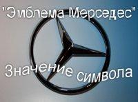 Что означает эмблема автомобиля Мерседес