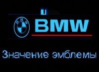 Что означает эмблема автомобиля BMW?