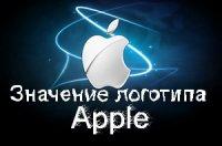 Что означает логотип компании Apple?