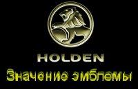 Что означает эмблема Holden?