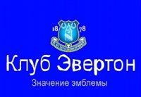 Что означает эмблема футбольного клуба Эвертон?