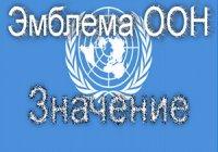 Что означает флаг и эмблема ООН?