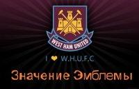 Что означает эмблема футбольного клуба Вест Хем Юнайтед?