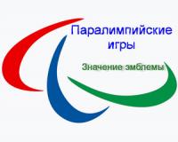 Что означает эмблема паралимпийских игр?
