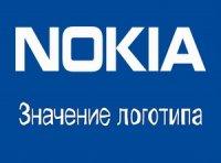 Что означает логотип Nokia?